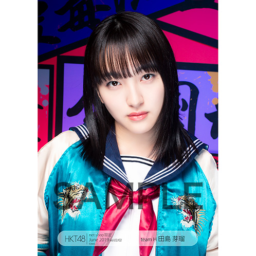HKT48 2019年6月度 net shop限定個別生写真5枚セットvol.2 田島芽瑠