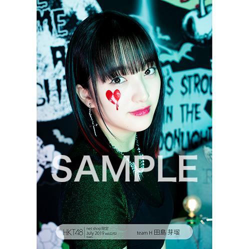 HKT48 2019年7月度 net shop限定個別生写真5枚セットvol.2 田島芽瑠