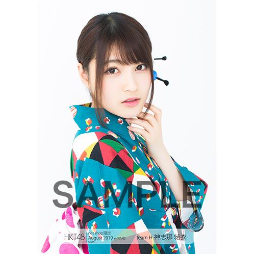 HKT48 2019年8月度 net shop限定個別生写真5枚セットvol.1 神志那結衣
