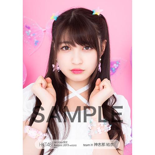 HKT48 2019年8月度 net shop限定個別生写真5枚セットvol.2 神志那結衣