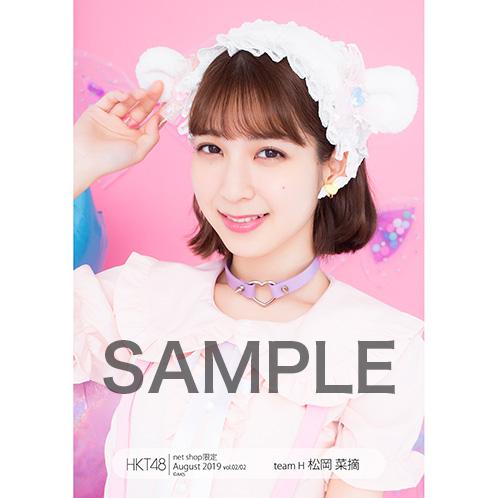 HKT48 2019年8月度 net shop限定個別生写真5枚セットvol.2 松岡菜摘