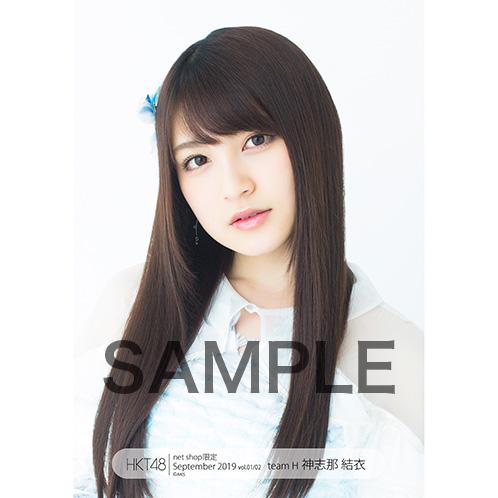 HKT48 2019年9月度 net shop限定個別生写真5枚セットvol.1 神志那結衣
