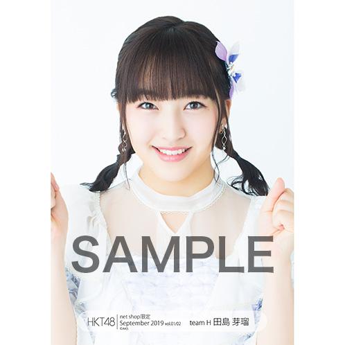 HKT48 2019年9月度 net shop限定個別生写真5枚セットvol.1 田島芽瑠