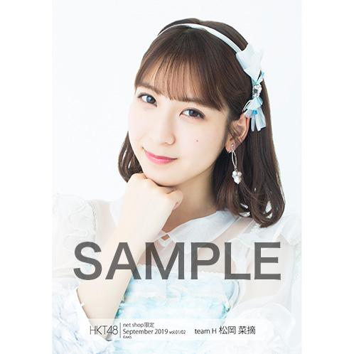 HKT48 2019年9月度 net shop限定個別生写真5枚セットvol.1 松岡菜摘