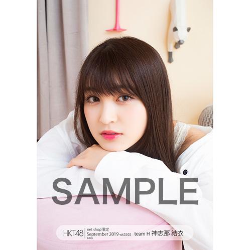 HKT48 2019年9月度 net shop限定個別生写真5枚セットvol.2 神志那結衣