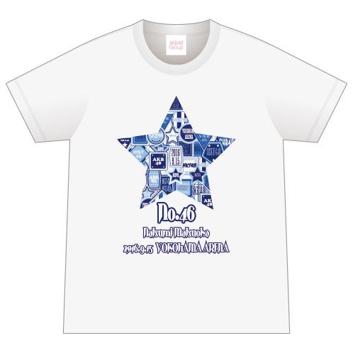AKB48グループ同時開催コンサートin横浜~今年はランクインできました祝賀会~ 個別Tシャツ 松岡菜摘