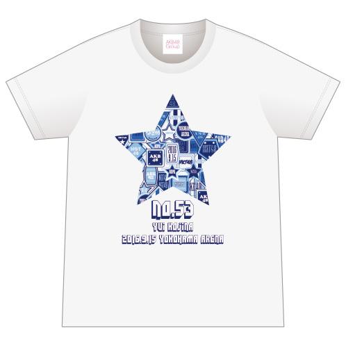 AKB48グループ同時開催コンサートin横浜~今年はランクインできました祝賀会~ 個別Tシャツ 神志那結衣