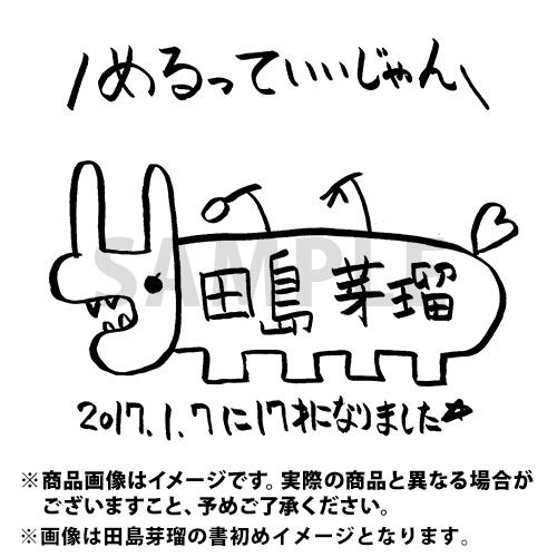【HKT48】田島芽瑠応援スレ★94【める】©2ch.netYouTube動画>2本 ->画像>119枚