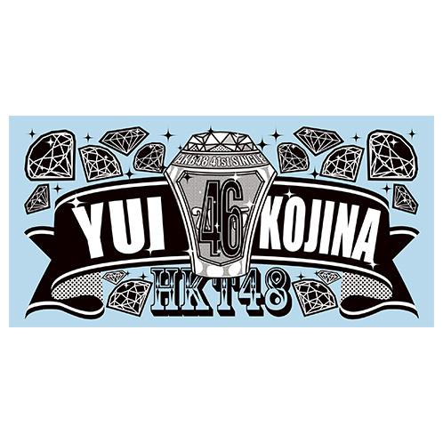 AKB48 41stシングル 選抜総選挙 個別BIGタオル HKT48 type 神志那結衣