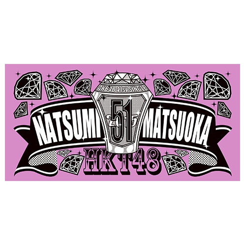 AKB48 41stシングル 選抜総選挙 個別BIGタオル HKT48 type 松岡菜摘