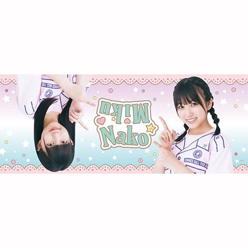 HKT48 なこみくフェイスタオル