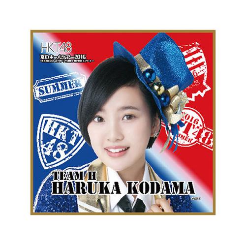 HKT48 夏のホールツアー 2016 個別ミニタオル 兒玉遥