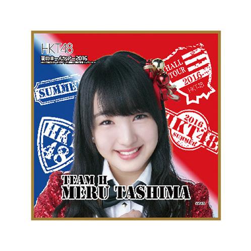 HKT48 夏のホールツアー 2016 個別ミニタオル 田島芽瑠