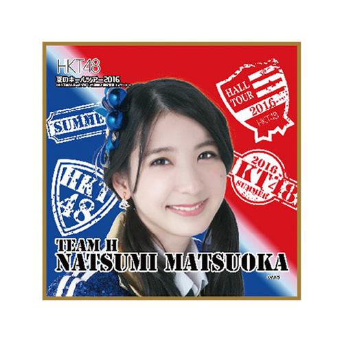 HKT48 夏のホールツアー 2016 個別ミニタオル 松岡菜摘
