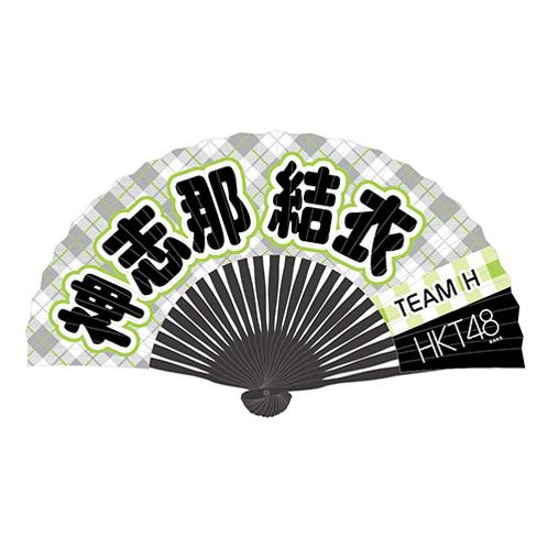 HKT48 劇場SHOPグッズ 「扇子」 神志那結衣
