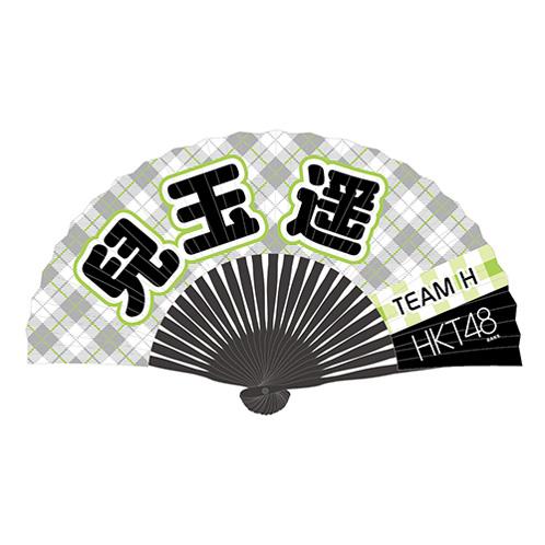 HKT48 劇場SHOPグッズ 「扇子」 兒玉遥