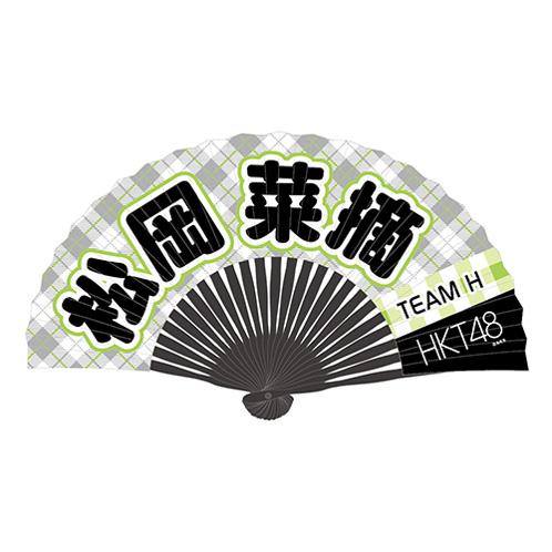 HKT48 劇場SHOPグッズ 「扇子」 松岡菜摘