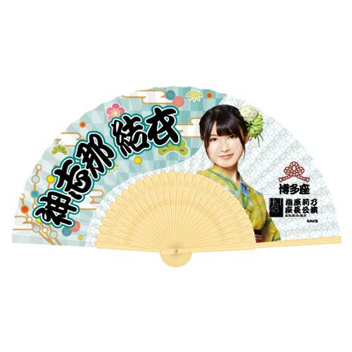 HKT48 博多座「指原莉乃座長公演」 個別扇子 神志那結衣