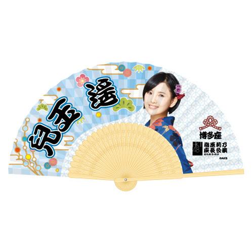 HKT48 博多座「指原莉乃座長公演」 個別扇子 兒玉遥