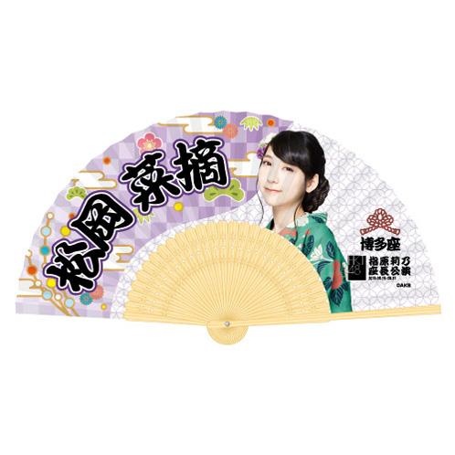 HKT48 博多座「指原莉乃座長公演」 個別扇子 松岡菜摘