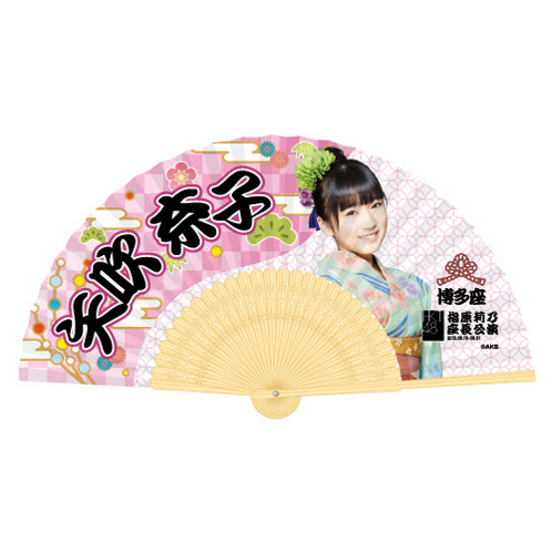 HKT48 博多座「指原莉乃座長公演」 個別扇子 矢吹奈子