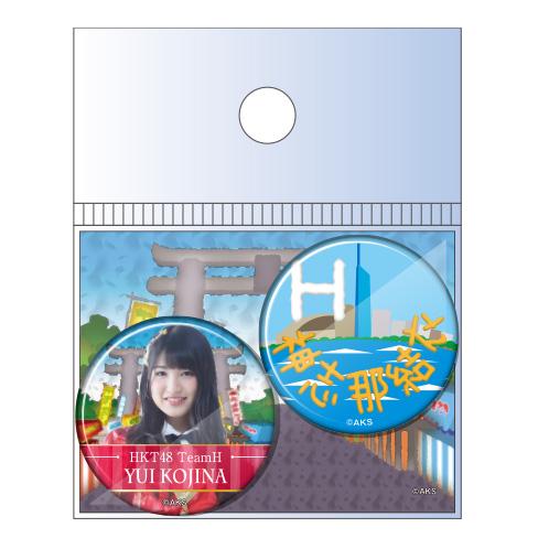 HKT48 4周年 缶バッジ 神志那結衣