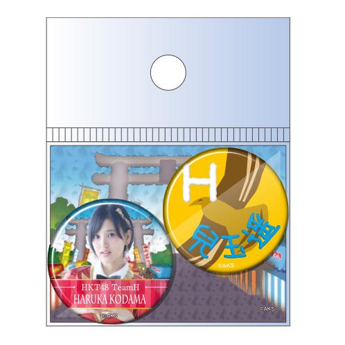 HKT48 4周年 缶バッジ 兒玉遥