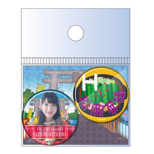 HKT48 4周年 缶バッジ 松岡菜摘