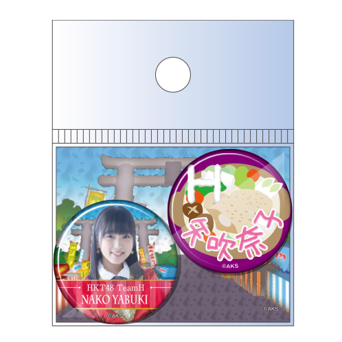 HKT48 4周年 缶バッジ 矢吹奈子