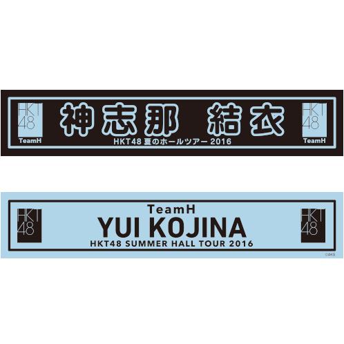 HKT48 夏のホールツアー 2016 個別ネームステッカー 神志那結衣