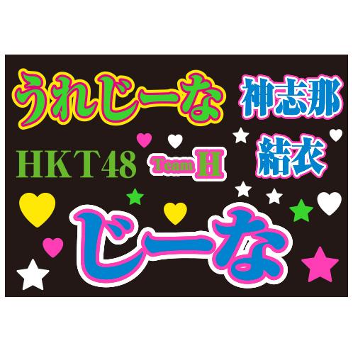 HKT48春のアリーナツアー2018 ~これが博多のやり方だ!~ 個別ステッカー 神志那結衣