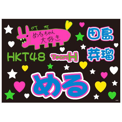 HKT48春のアリーナツアー2018 ~これが博多のやり方だ!~ 個別ステッカー 田島芽瑠