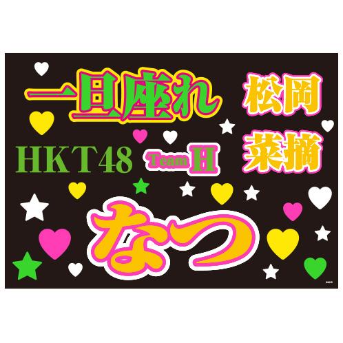 HKT48春のアリーナツアー2018 ~これが博多のやり方だ!~ 個別ステッカー 松岡菜摘