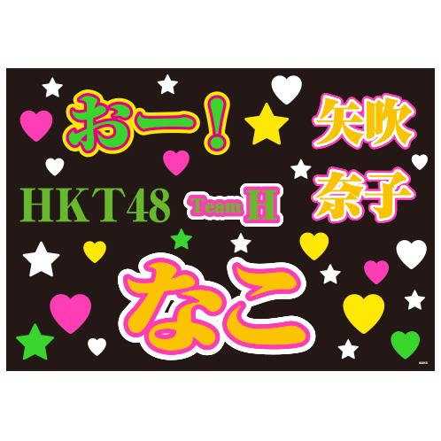 HKT48春のアリーナツアー2018 ~これが博多のやり方だ!~ 個別ステッカー 矢吹奈子