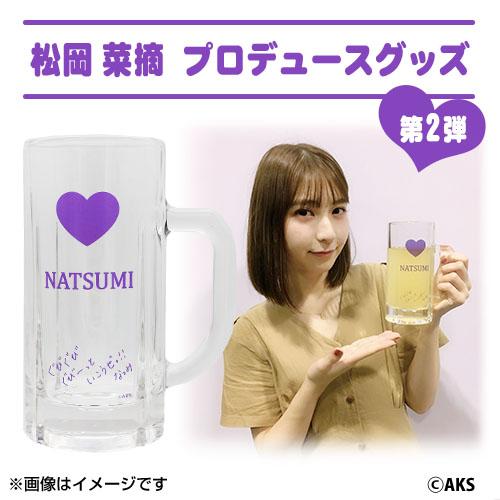 HKT48 松岡菜摘プロデュース「BIGジョッキグラス」