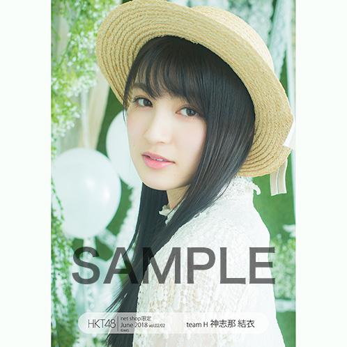 HKT48 2018年6月度 net shop限定個別生写真5枚セットvol.2 神志那結衣