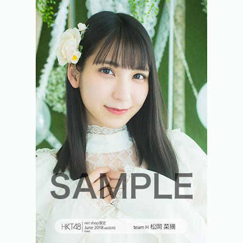 HKT48 2018年6月度 net shop限定個別生写真5枚セットvol.2 松岡菜摘