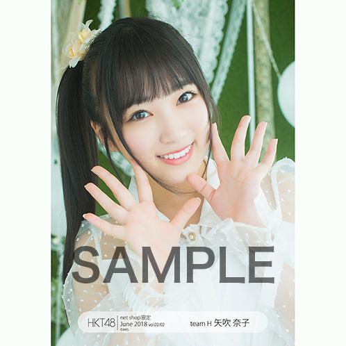 HKT48 2018年6月度 net shop限定個別生写真5枚セットvol.2 矢吹奈子