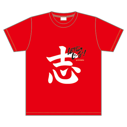 HKT48 生誕記念Tシャツ&生写真セット 2016年1月度 神志那結衣