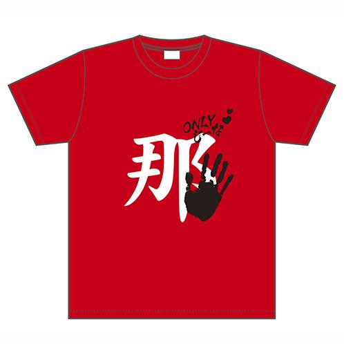 HKT48 生誕記念Tシャツ&生写真セット 2017年1月度 神志那結衣