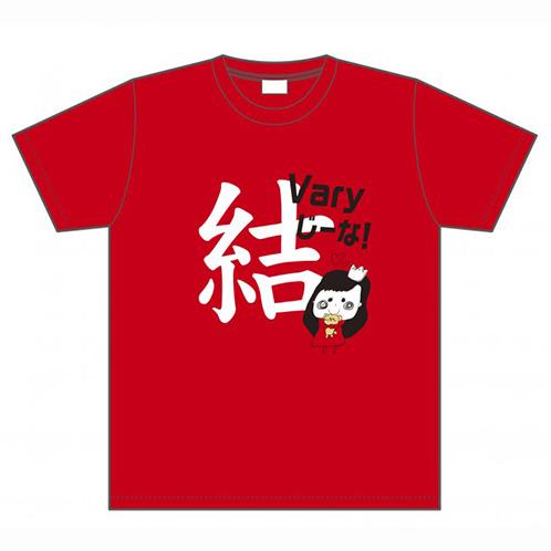 HKT48 生誕記念Tシャツ&生写真セット 2018年1月度 神志那結衣