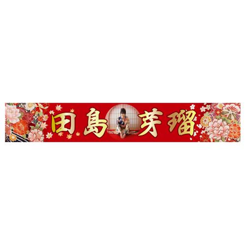 【予約商品】HKT48 生誕記念マフラータオル 2020年1月度 田島芽瑠