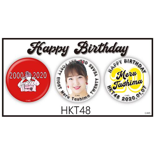 【予約商品】HKT48 生誕記念缶バッジ 2020年1月度 田島芽瑠