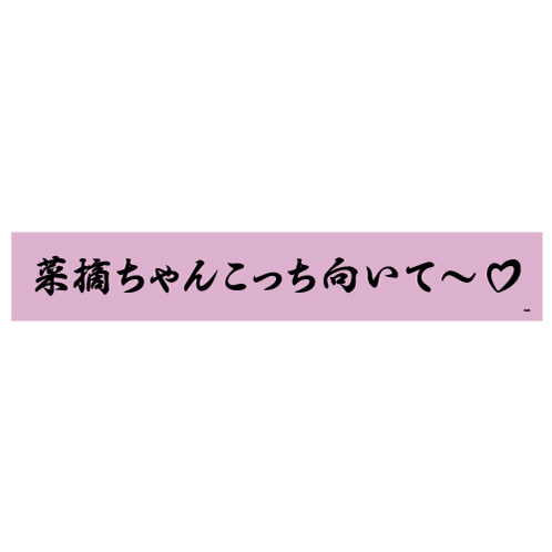 HKT48 生誕記念マフラータオル 2019年8月度 松岡菜摘