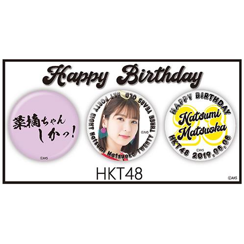 HKT48 生誕記念缶バッジ 2019年8月度 松岡菜摘