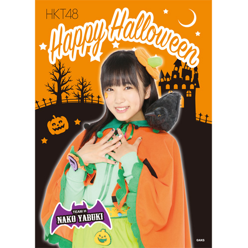 HKT48 2015年10月度個別グッズ「ハロウィンタペストリー」 矢吹奈子