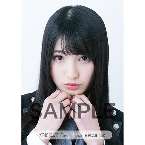 HKT48 2016年5月度 net shop限定個別生写真「軽蔑していた愛情 衣装」5枚セット 神志那結衣