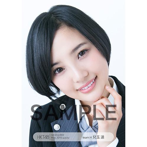 HKT48 2016年5月度 net shop限定個別生写真「軽蔑していた愛情 衣装」5枚セット 兒玉遥