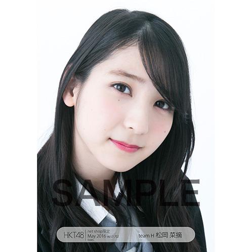 HKT48 2016年5月度 net shop限定個別生写真「軽蔑していた愛情 衣装」5枚セット 松岡菜摘