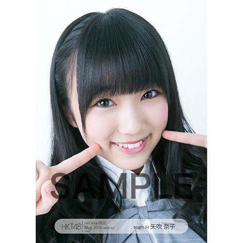 HKT48 2016年5月度 net shop限定個別生写真「軽蔑していた愛情 衣装」5枚セット 矢吹奈子